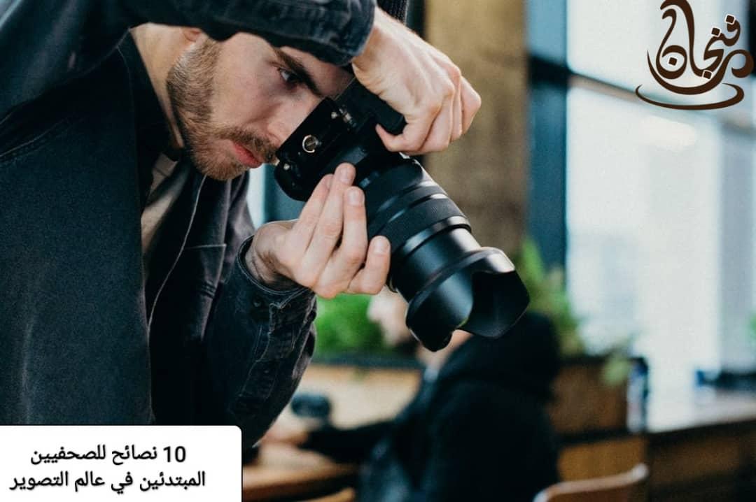 نصائح للمبتدئين في التصوير الفوتوغرافي