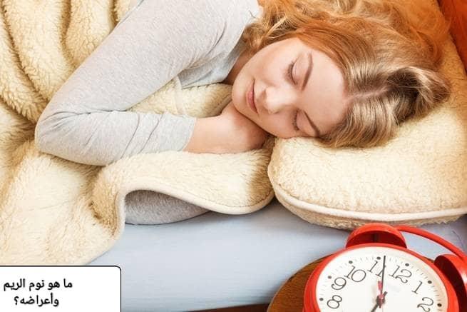 نوم حركة العين السريعة
