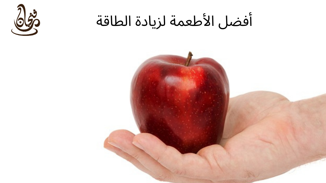 أفضل الأطعمة لزيادة الطاقة