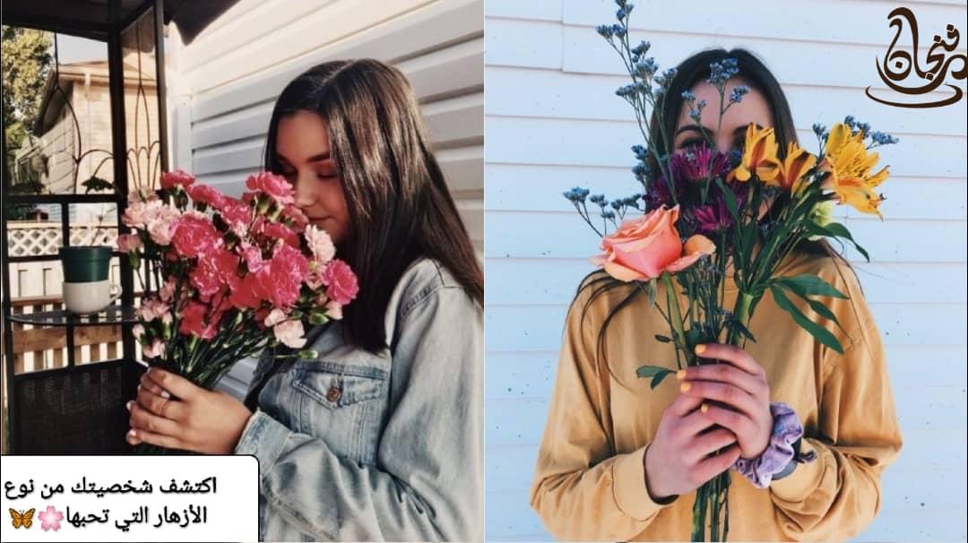 اكتشف شخصيتك من نوع الأزهار