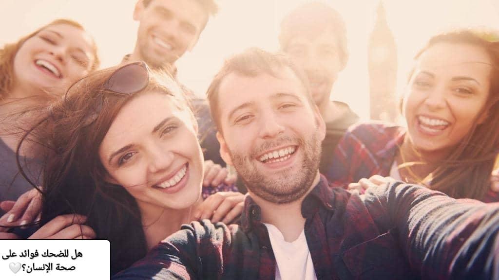 الضحك مفيد لصحة الإنسان
