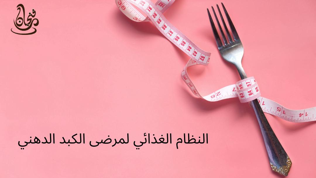 النظام الغذائي لمرضى الكبد الدهني