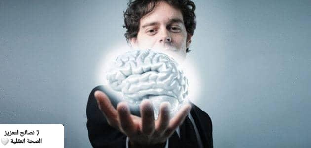 تعزيز الصحة العقلية