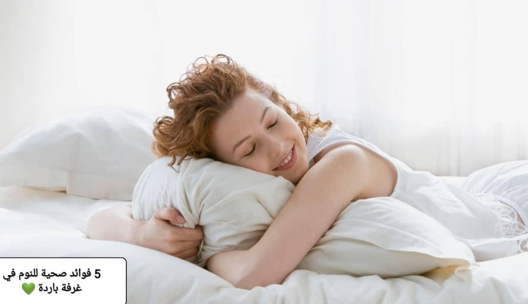 فوائد النوم في غرفة باردة
