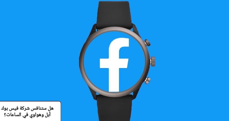 فيسبوك الساعات الذكية