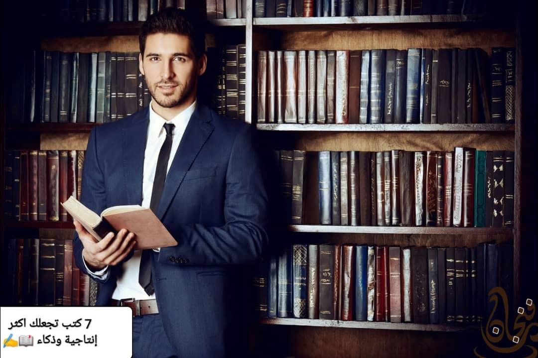 كتب تجعلك أكثر إنتاجية وذكاء