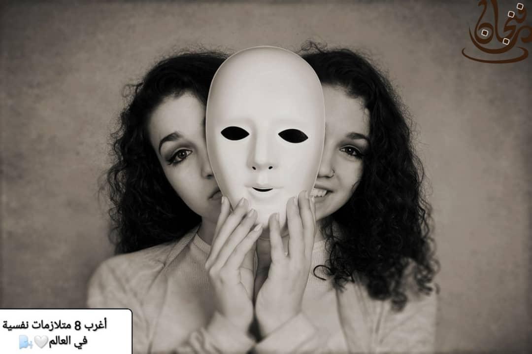 متلازمات نفسية