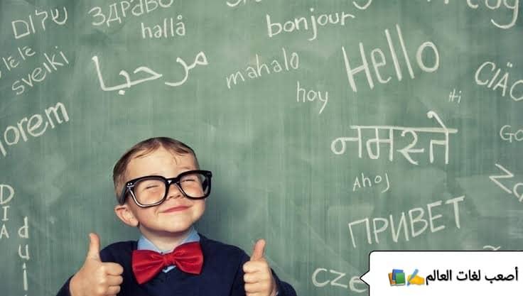 أصعب 5 لغات في العالم