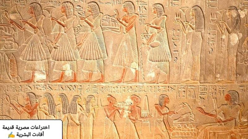اختراعات مصرية قديمة