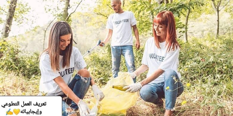العمل التطوعي وإيجابياته