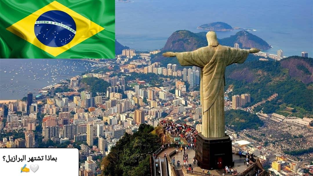 بماذا تشتهر دولة البرازيل