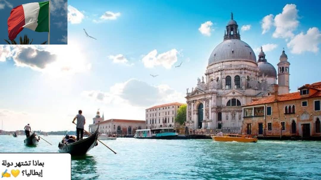 بماذا تشتهر دولة إيطاليا