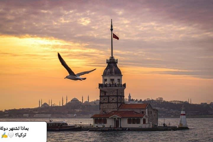 بماذا تشتهر دولة تركيا