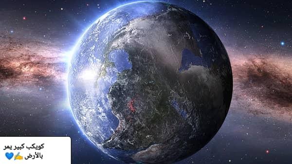 كويكب كبير يمر بالأرض