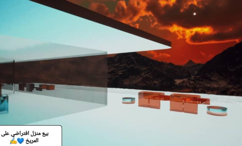 منزل افتراضي على المريخ