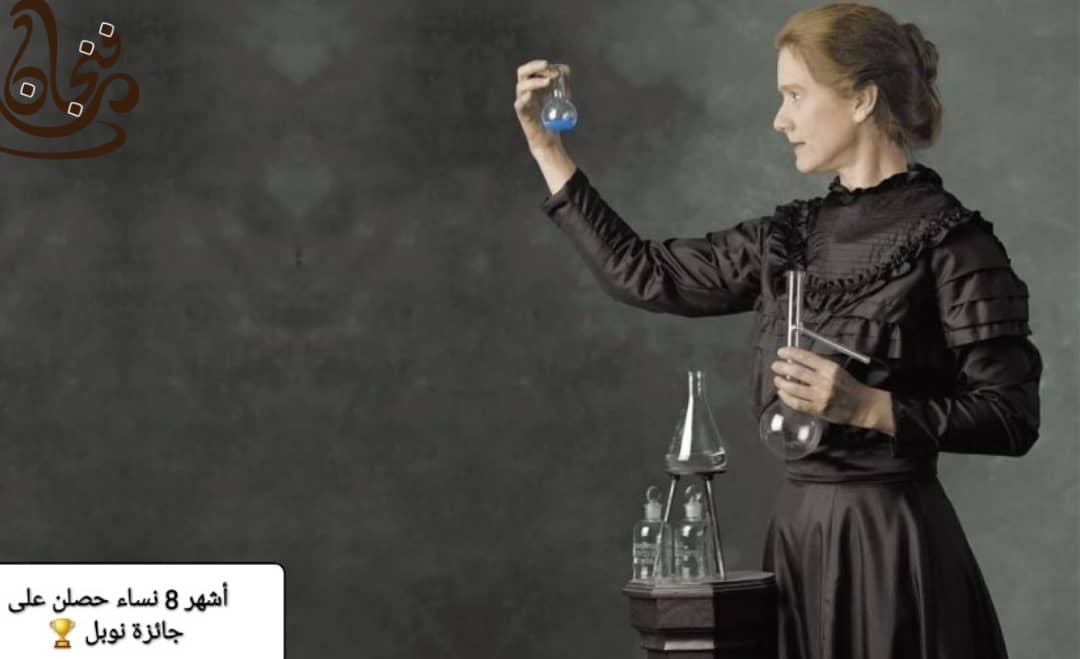 نساء حصلن على جائزة نوبل