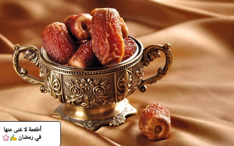 أطعمة لا أطعمة لا غنى عنها في شهر رمضانعنها في شهر رمضان
