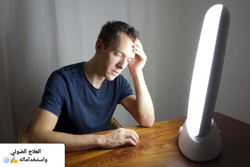العلاج بالضوء