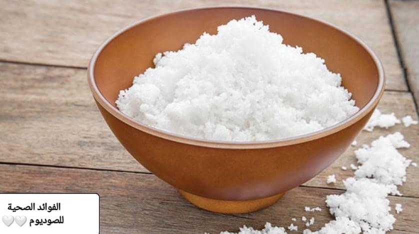 الفوائد الصحيّة للصوديوم