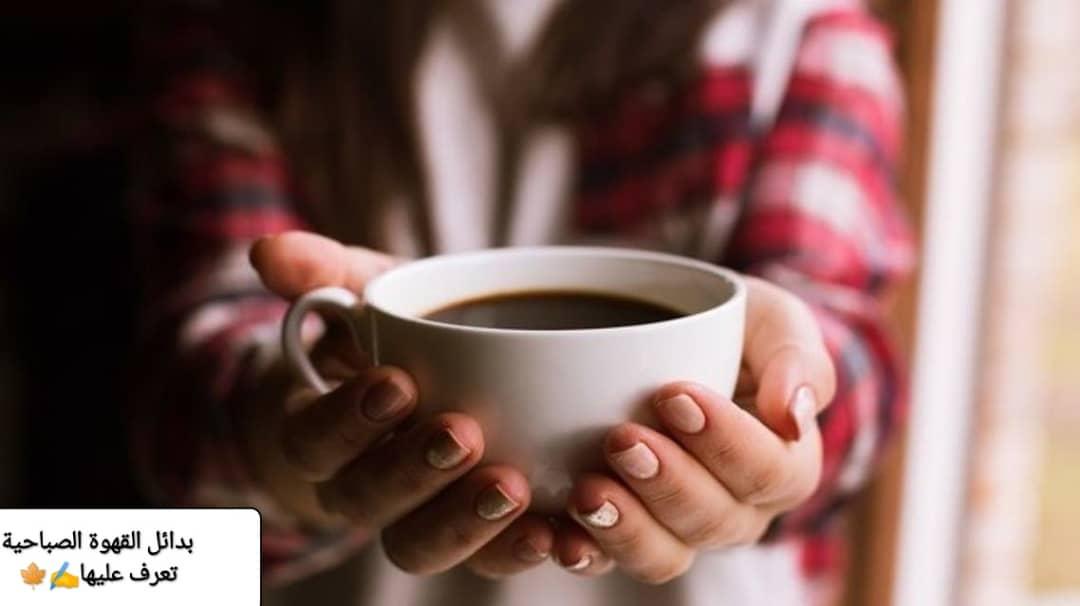 5 بدائل رائعة للقهوة تمنحكَ النشاط والطاقة
