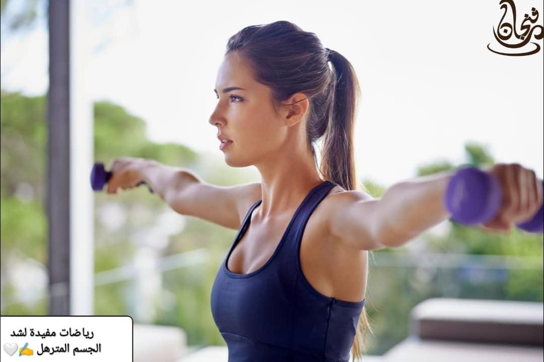 رياضات مفيدة لشد الجسم المترهل