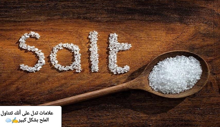 علامات تدل على أنكَ تتناول الملح بشكلٍ يُهدّد صحتّك