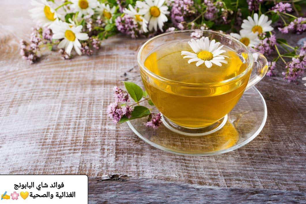 فوائد شاي البابونج الغذائية والصحية