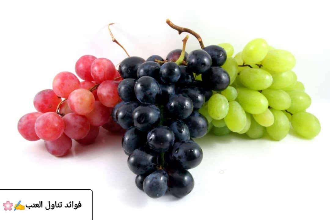 فوائد صحيّة للعنب