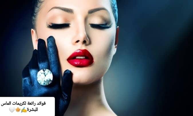 فوائد كريمات الماس للبشرة