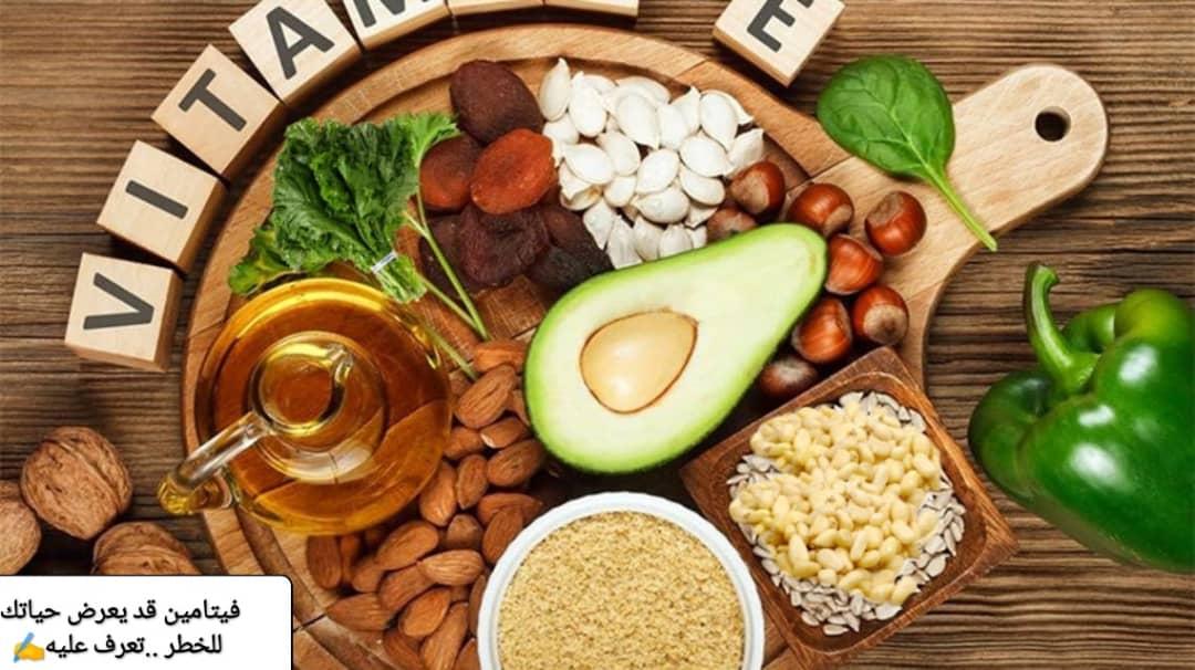 فيتامين قد يُعرّض حياتك للخطر