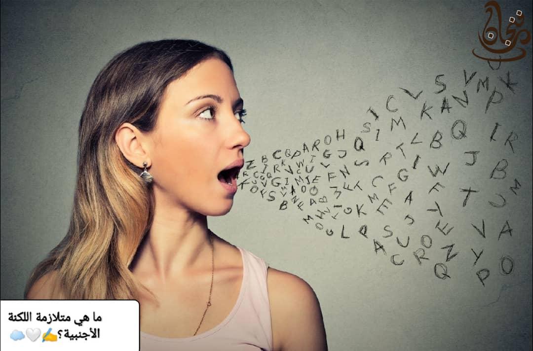 ما هيَ متلازمة اللكنة الأجنبية؟