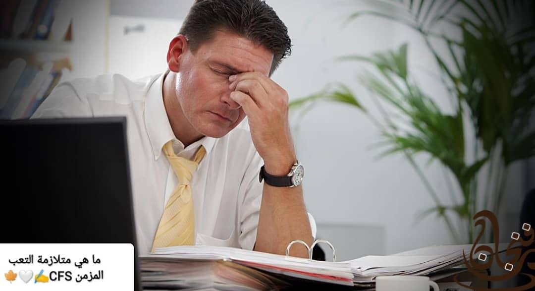ما هيَ متلازمة التعب المزمن CFS؟
