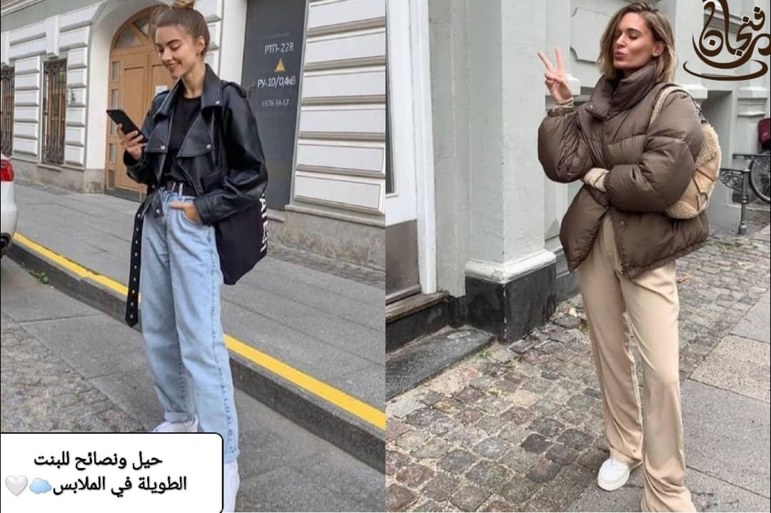 نصائح رائعة لأناقة الفتاة الطويلة في الملابس