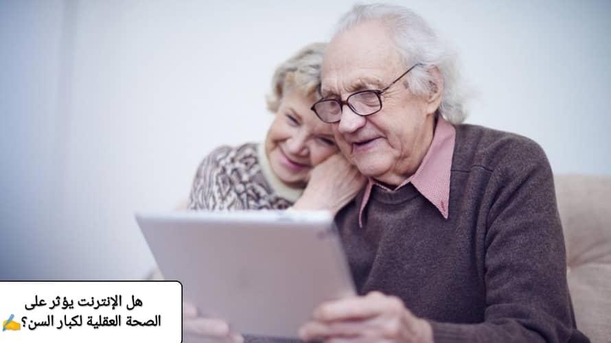 هل يُؤثر الإنترنت على الصحة العقلية لكبار السن؟