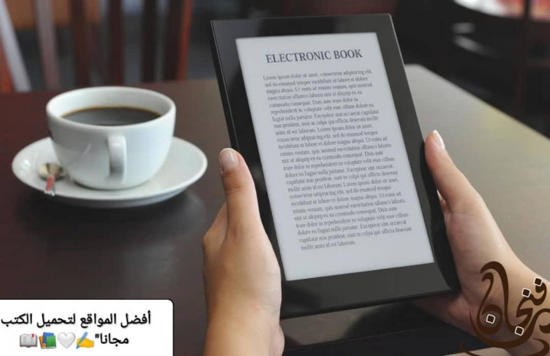 أفضل 8 مواقع لتحميل وقراءة الكتب مجاناً
